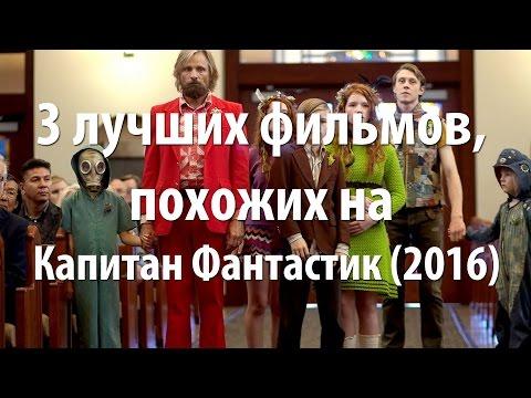 Кадры из фильма Капитан Фантастик