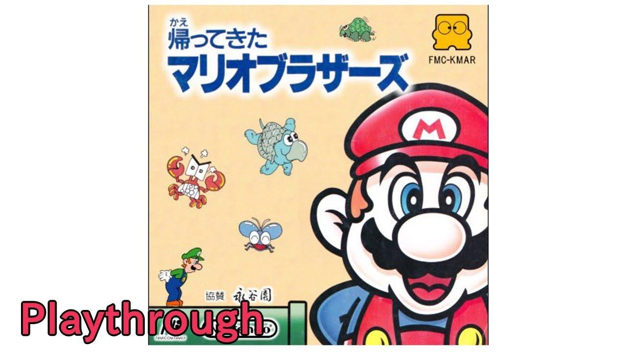 【ファミコン】 帰ってきたマリオブラザーズ OP~20万点達成 (1988年 ファミコンディスクシステム)【FC クリア】【NES Mario Bros. Return Playthrough】
