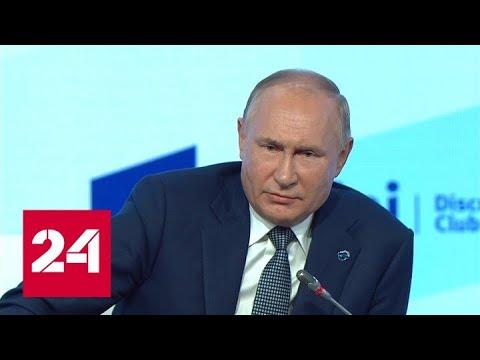 Путин высказался об обязательной вакцинации  Россия 24