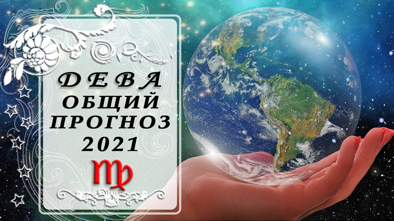 ДЕВА ОБЩИЙ 2021 таро прогноз