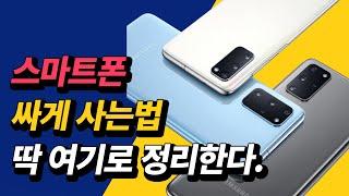 휴대폰 싸게 사는 법(feat. 3대 사이트 비교정리)