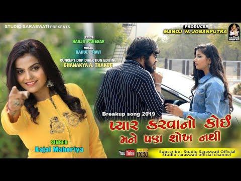 pyar karavano koi mane pan shokh nathi | KAJAL MAHERIYA | Latest Breakup Song 2019
