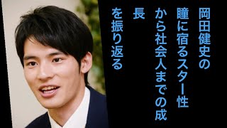 まさに彗星のごとく、俳優界に現れたルーキー・岡田健史。『中学聖日記...