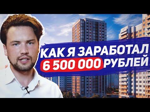 Мой доход на недвижимости / Куда инвестировать? / Новостройки