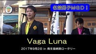 【 Vaga Luna 】in 南生協病院ロータリー 2017-09-02 名芸男子MGD!