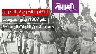 تاريخ 4 عقود من اعتداءات قطر على البحرين