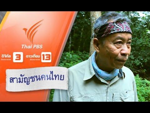 สามัญชนคนไทย  : ผู้พิทักษ์ผืนป่ามรดกโลก (21 พ.ย. 58)