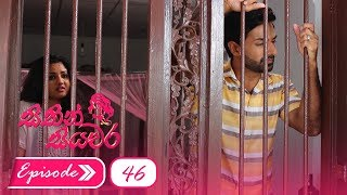 Sithin Siyawara | Episode 46 - (2018-07-05) | ITN Thumbnail
