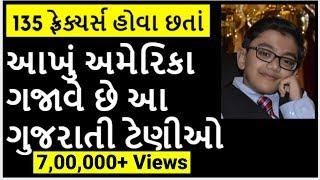 આખું અમેરિકા ગજાવે છે આ ગુજરાતી ટેણીઓ | Sparsh Shah | Motivational Story in Gujarati |
