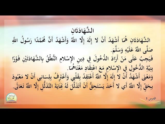 الثقافة الإسلامية الجزء 4 الدرس الأول الشهادتان 1