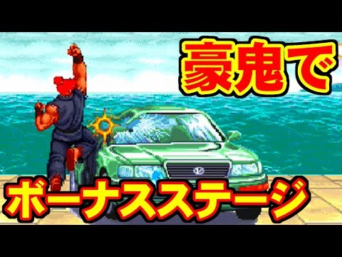 豪鬼でボーナスステージ? - SUPER STREET FIGHTER II X for Matching Service