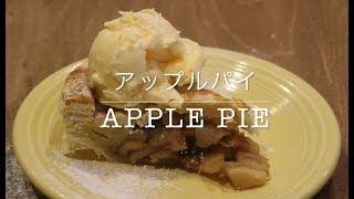 シナモンアップルパイ making of homemade apple pie