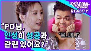 [리얼리티] 과연 JYP의 대답은? (#°Д°) 컴백 전 선미의 일상 공유💕 선미 NOW | OUTNOW Unlimited 210806