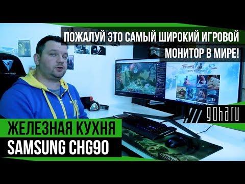 Samsung CHG90 - Самый большой/крутой/игровой монитор!