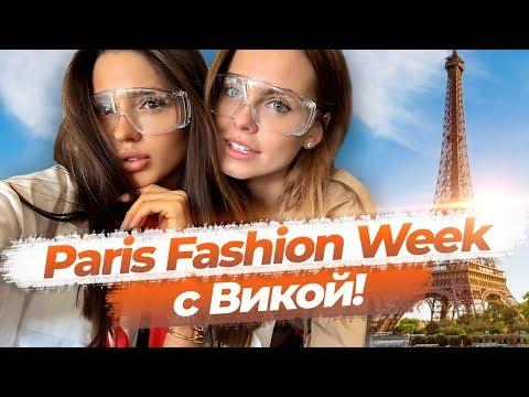 Наш первый Paris