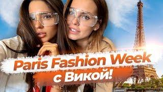 Наш первый Paris Fashion Week с Викой