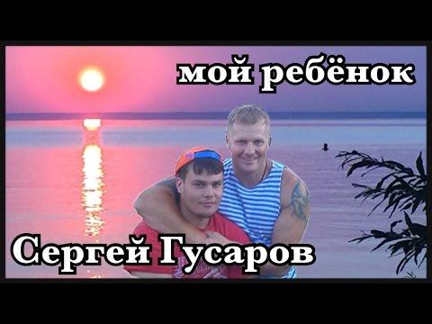 Сергей Гусаров - Мой Ребёнок.