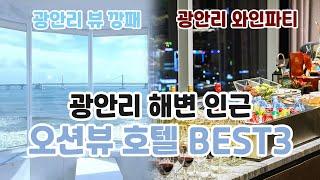 가성비 오션뷰 다 잡은 광안리 호텔 BEST3, 오션뷰…