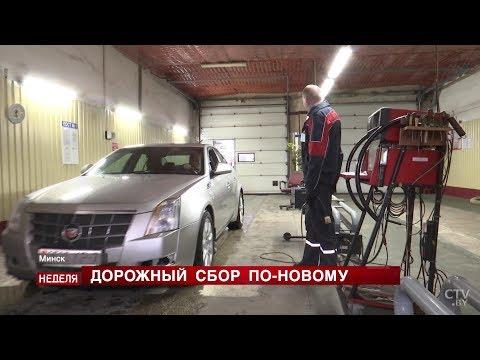 Дорожный сбор в Беларуси (2019). Изменения