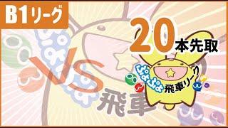 【生放送】飛車リーグ B1 20先 2戦目 ぷよぷよeスポーツ Puyo Puyo eSports【switch】