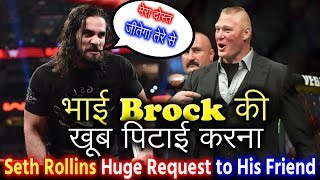 Seth Rollins Request his Friend to Beat the Hell out of Brock Lesnar - Roman Reigns vs Brock Lesnar?