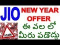 JIO NEW YEAR OFFER FOR ALL IN TELUGU