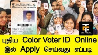 new voter card