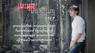 បេះដូងមនុស្សយន្ត - Step [ Lyrics Audio ] HD