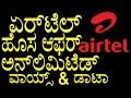 Airtel New Offer Unlimited Voice Call In Kannada || ಏರ್ಟೆಲ್ ಅನ್ಲಿಮಿಟೆಡ್ ಹೊಸ ಆಫರ್ || YOYOTVKannada