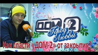 """Как спасти """"Дом-2"""" от закрытия?    (04.03.2017)"""