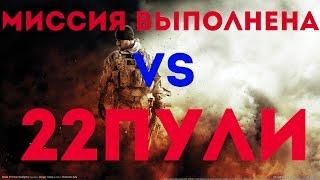Warface: Миссия_выполнена vs -22ПУЛИ-