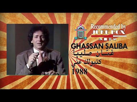 Ghassan Saliba كتبولك عنّي 1988 غسان صليبا