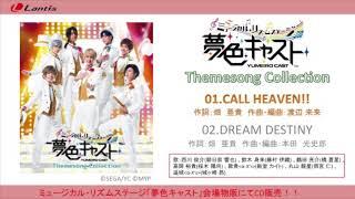 ミュージカル・リズムステージ「夢色キャスト」の会場物販で販売してい...