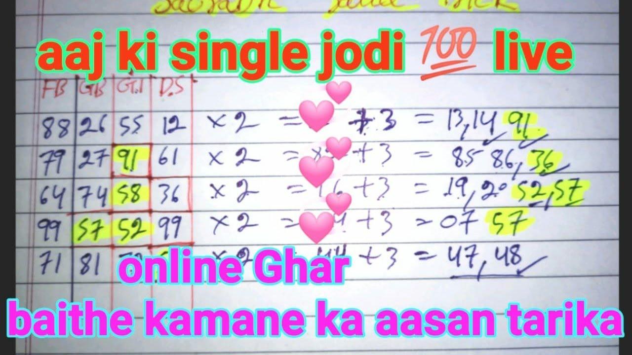 Satta King 6 July disawar tricSatta trick || 4 Jodi Satta trick || FB GB Gali D single jodi trick ||