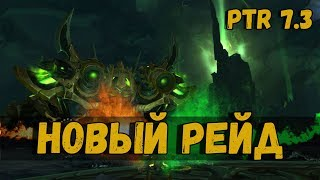 АНТОРУС, ПЫЛАЮЩИЙ ТРОН - ОБЗОР | WoW Legion 7.3