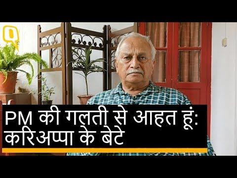 Field Marshal Cariappa के बेटे ने कहा, PM की गलती से आहत हूं | Quint Hindi
