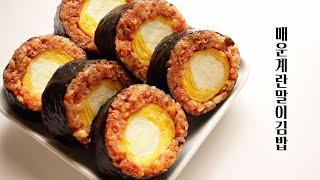 맛있게 ! 간단하게 ! 3색 매운 계란말이 김밥 만들기…