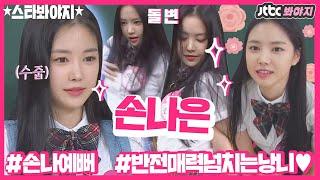 [스타★봐야지][ENG] 수줍어하다가도 노래만 나오면 돌변하는 손나은(Son Na Eun)의 반전 매력♥ #아는형님 #JTBC봐야지