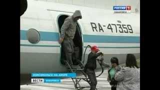Вести-Хабаровск. Авиасообщение Комсомольск-на-Амуре - Николаевск-на-Амуре возобновлено