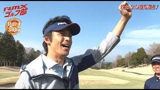 【ヤマハゴルフ】RMXゴルフ部 第20回 三浦淳寛さん、敦士さん最終試験