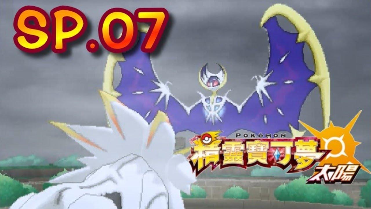 3DS《精靈寶可夢 太陽》SP.07 另一個世界 - YouTube