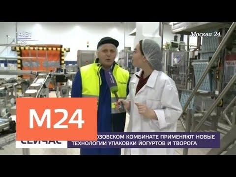На Лианозовском молочном комбинате запустили новые производственные линии - Москва 24