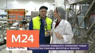 Смотреть видео На Лианозовском молочном комбинате запустили новые производственные линии - Москва 24 онлайн