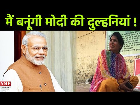 Modi से Marriage करना चाहती है महिला, 1 महीने से Jantar Mantar पर दे रही है धरना