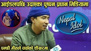 सर्वाधिक खोजीपछि मिडियामा आएर यसो भने पंछि गीतका गायकले Pushpan Pradhan