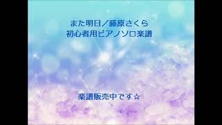 藤原さくらが歌う、映画「若おかみは小学生!」主題歌「また明日」の初...