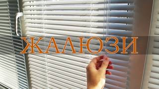 Купить жалюзи в Москве, Одинцово, Звенигороде, МО(, 2017-08-14T15:17:14.000Z)