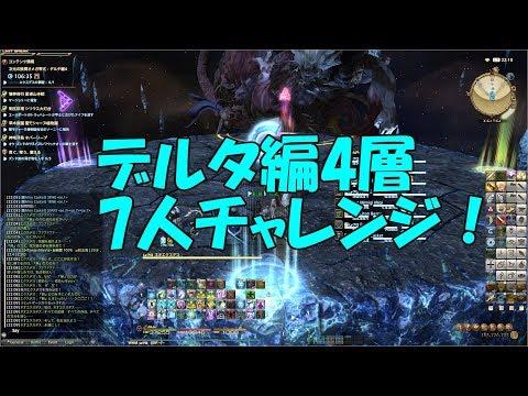 【FF14】 デルタ編7人四層 (ヒーラー1) 【オメガ零式】