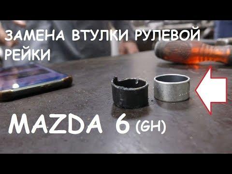 Замена втулки рулевой рейки Мазда 6 (GH) своими руками