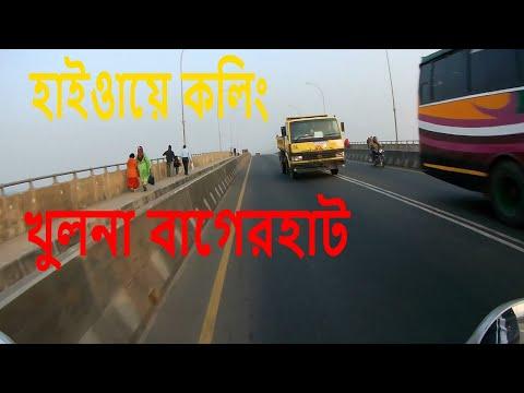 খুলনা টু বাগেরহাট ১ম পব্ || khulna Bagerhat (Part 1)